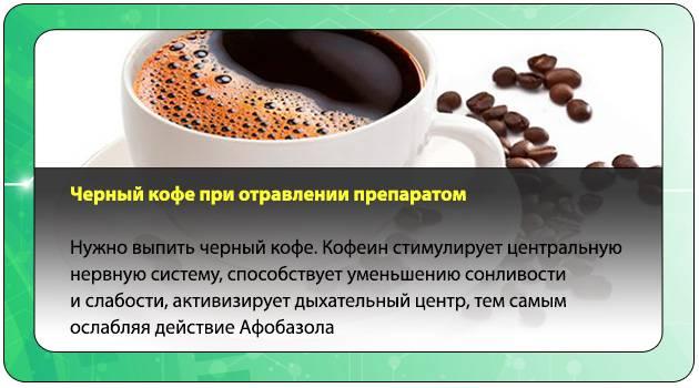 Возможна ли передозировка кофеином и чем она опасна?