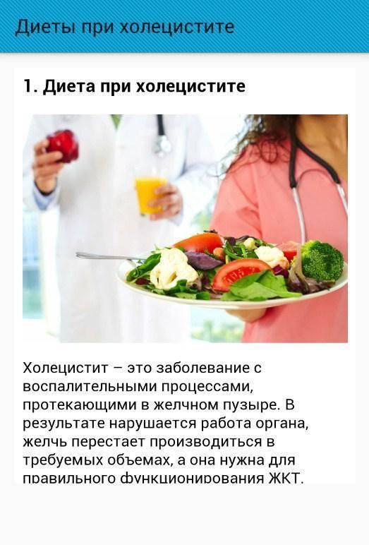 Диета при холецистите желчного пузыря: что можно, питание, список продуктов и рецепты