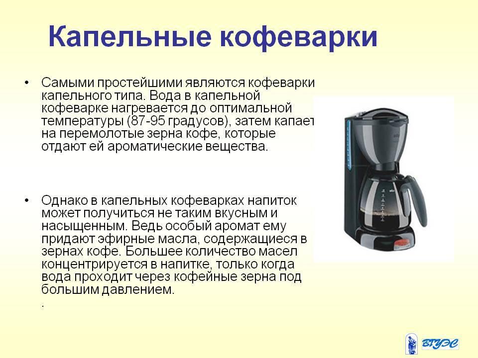 Кофеварка капсульного типа: что это, принцип работы, плюсы и минусы