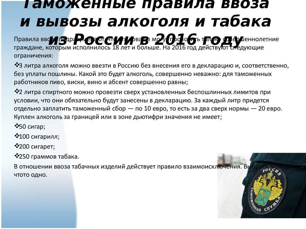 Нормы ввоза алкоголя в россию 2020 для физических лиц из стран европы, мира, на человека. правила