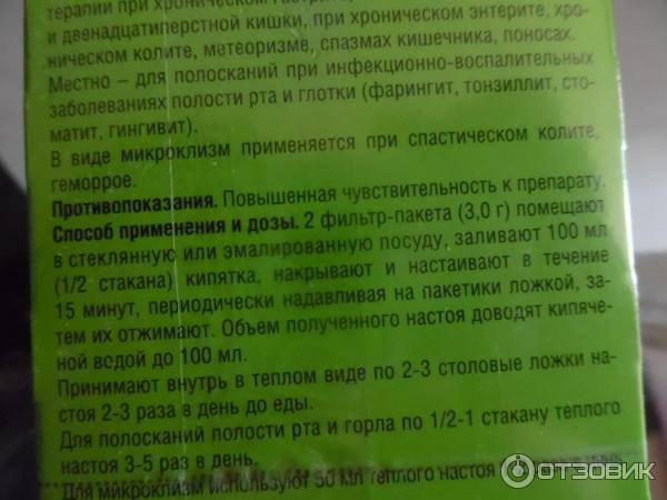 Ромашковый отвар издоровье грудничка: приготовление ииспользование