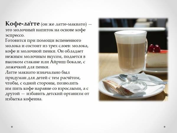Латте - что это за кофе, его состав и рецепты приготовления в домашних условиях