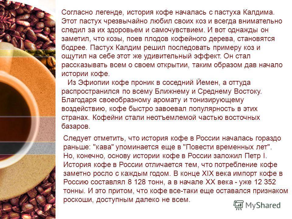 Какого рода кофе в русском языке, кофе он или оно как правильно и как правильно говорить кофе