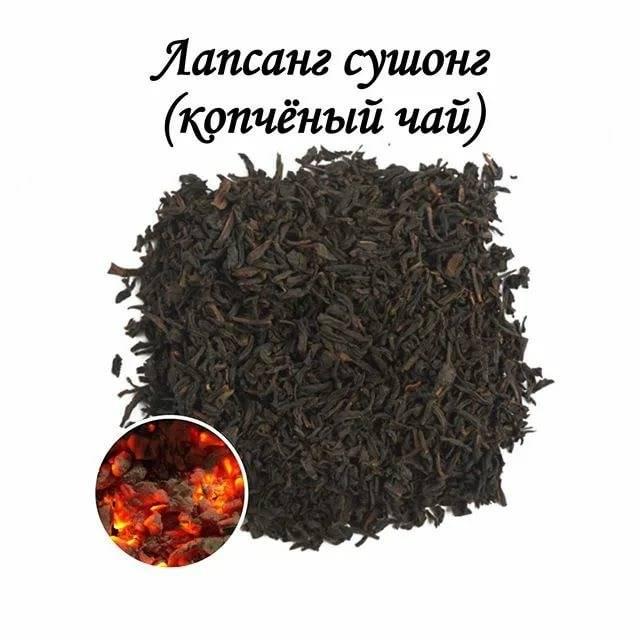 Лапсанг сушонг - любимый чай уинстона черчилля. копченый чай лапсанг сушонг: чем полезен и как заваривают
