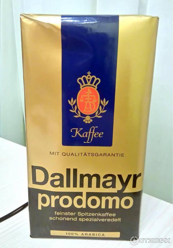 7 лучших сортов кофе даллмайер: история марки, сырье и производство, виды, отзывы, подделки