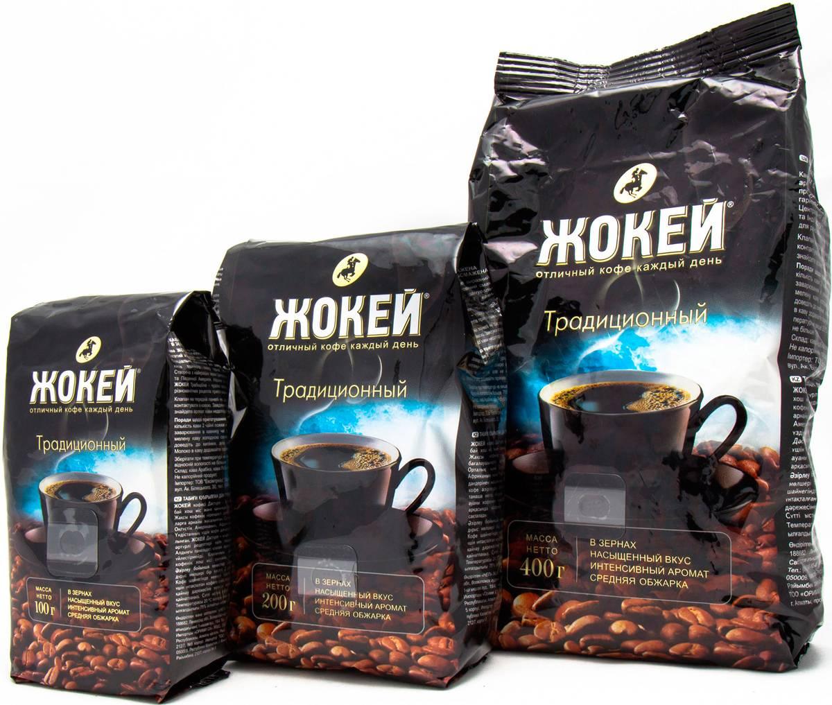 Кофе жокей молотый - отзывы, цены и где купить
