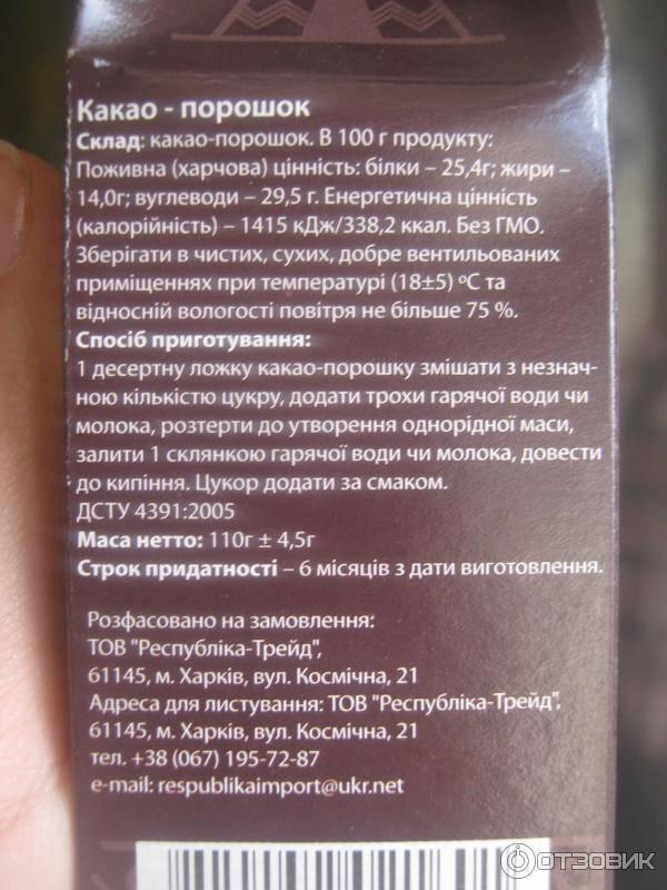 Скачать гост 108-2014 какао-порошок. технические условия