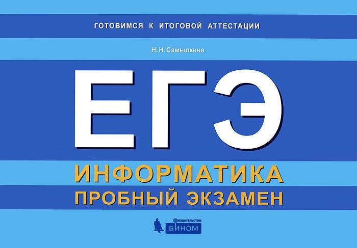 Егэ по информатике (2021)