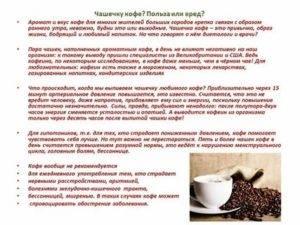 Влияние кофе на суставы и кости: вред, польза — медицина