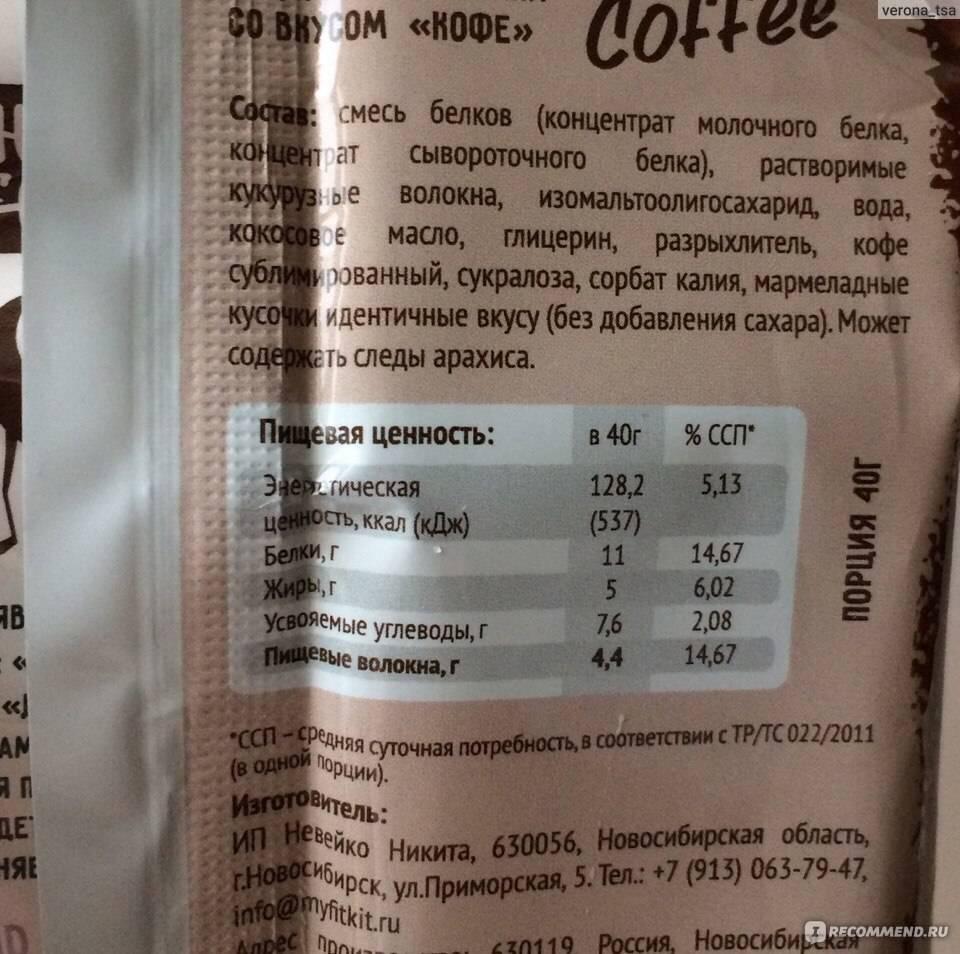 Калорийность кофе – с сахаром и без, с молоком, со сливками