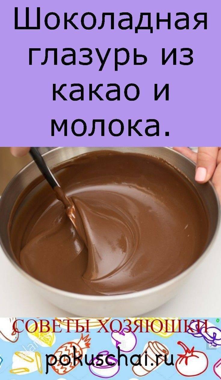 Шоколадная помадка (глазурь) для кондитерских изделий