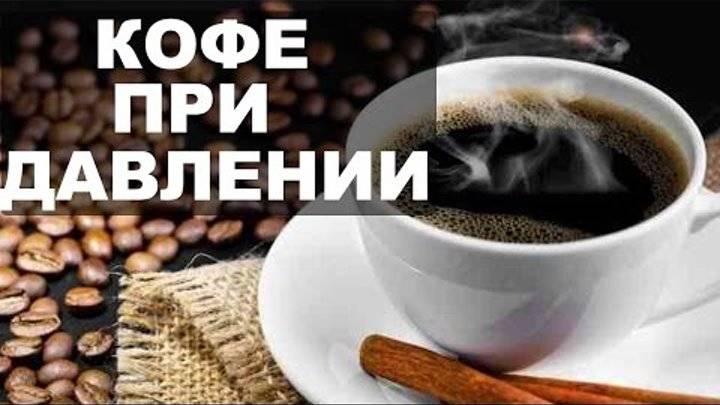 Кофе: повышает или понижает давление, можно ли пить