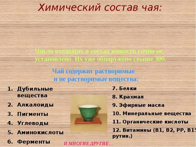Танины в чае: содержание, польза и вред для организма