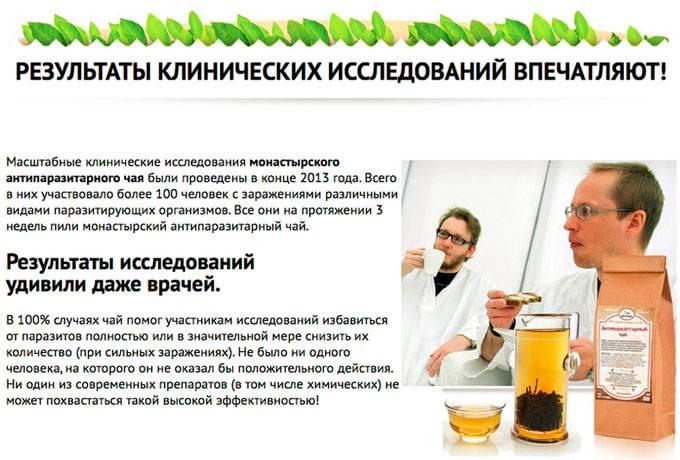 Монастырский антипаразитарный чай: состав, действие, инструкция по применению