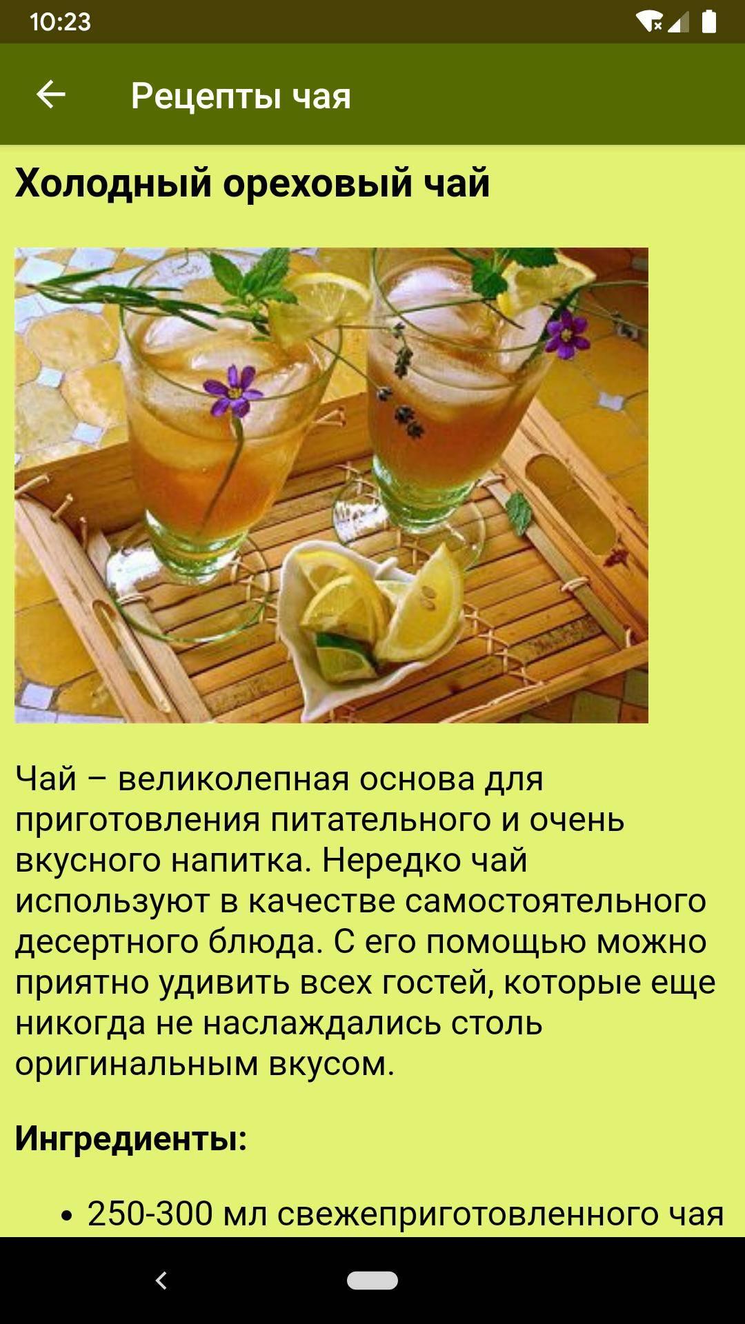 Рецепты холодного чая в домашних условиях: топ-5 популярных идей. совет