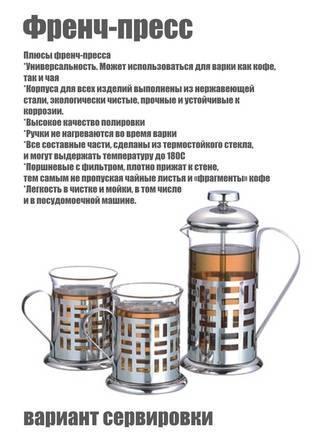 Как выбрать френч пресс для чая