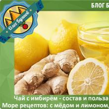Имбирный чай с лимоном - уникальные рецепты с фото и видео