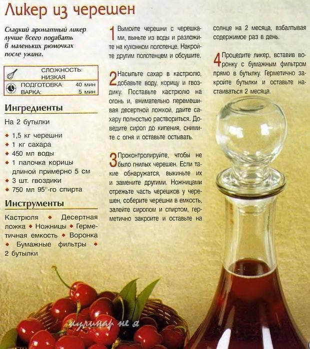 Рецепты приготовления домашних ликеров из самогона