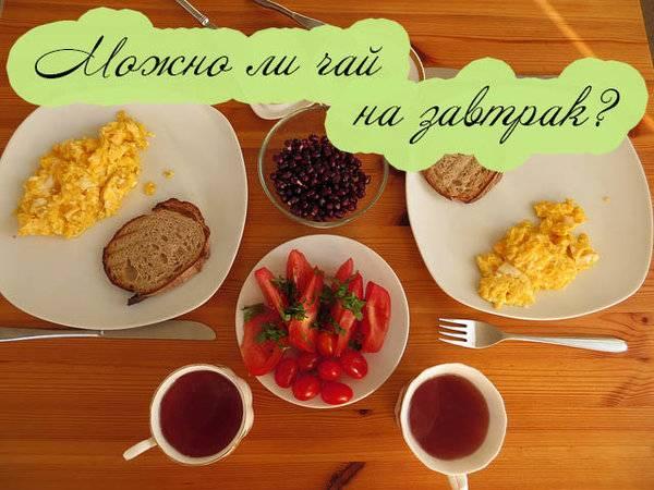 Можно ли пить черный чай при похудении - польза и вред, рецепты с лимоном, молоком или корицы