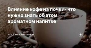 Влияние кофе на почки