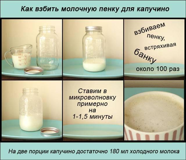 Как взбить молоко в пену при помощи миксера, френч-пресса и капучинатора