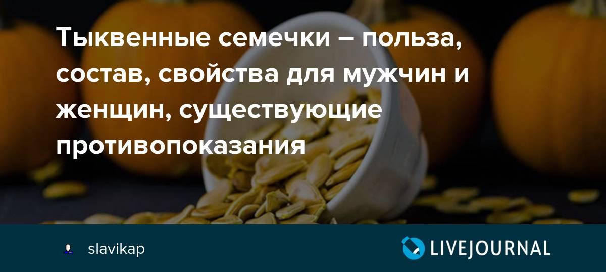 Полезные свойства семян тыквы для мужчин | mansecret