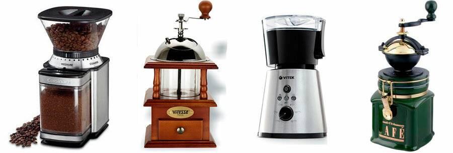 Лучшие электрические кофемолки для дома - рейтинг 2020 года