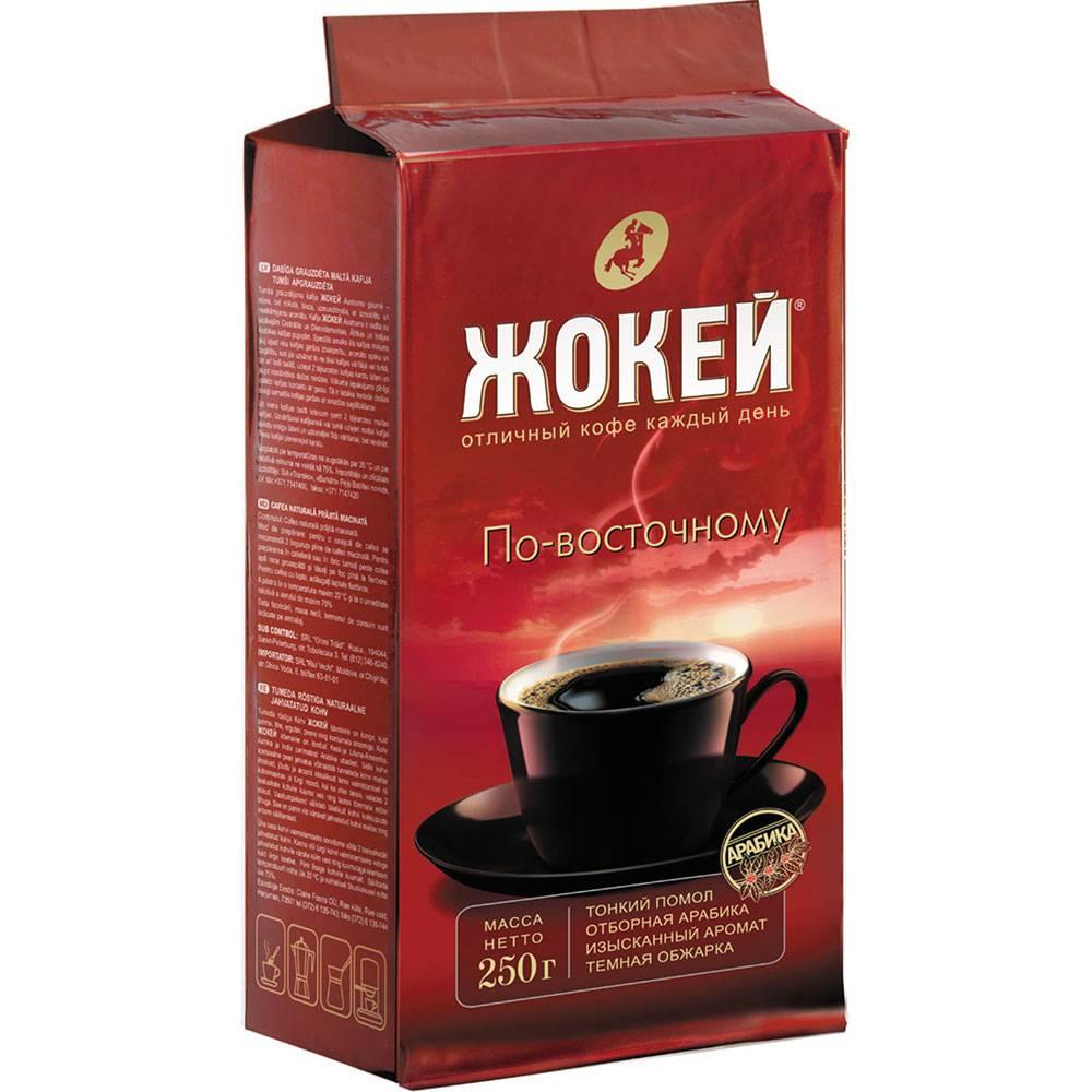 Кофе жокей (молотый): виды, история производства, фото