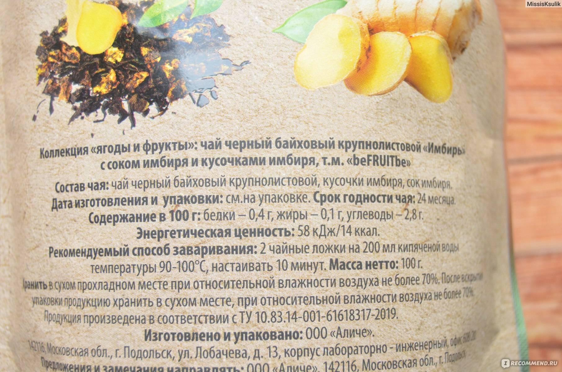 Чай с имбирем | польза и отзывы о чае с имбирем | компетентно о здоровье на ilive