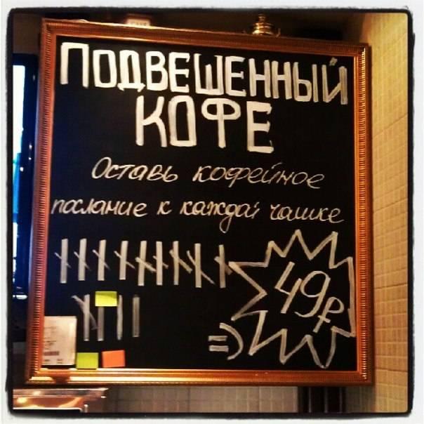 Интересная традиция - подвешенный кофе