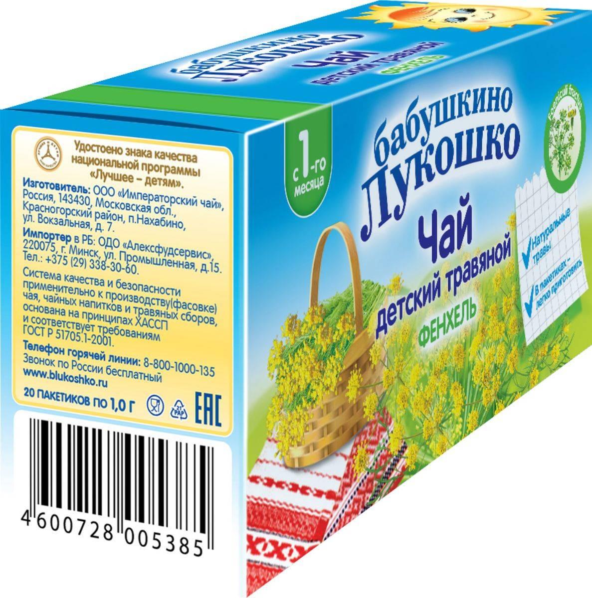 Мнение врача: с какого возраста можно давать детям чай из фенхеля