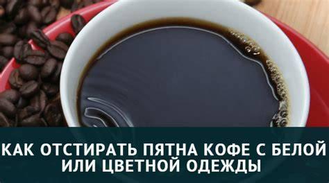 Кофейные острова, или как избавиться от пятен кофе на одежде и других вещах