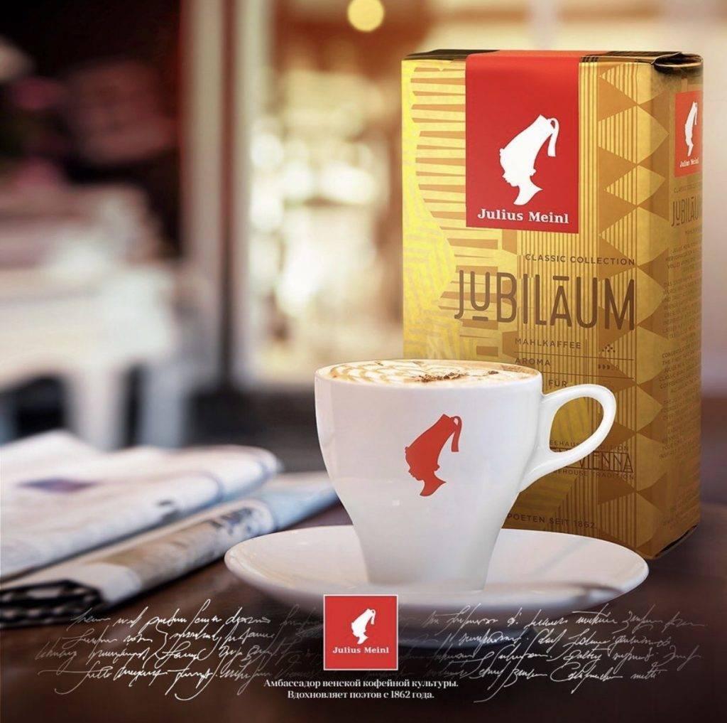 Кофе julius meinl: история бренда, ассортимент натурального, напитка в капсулах, отзывы