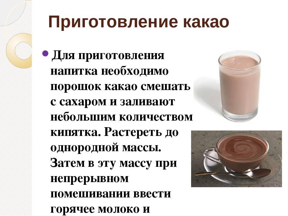 Как готовить какао из порошка на молоке