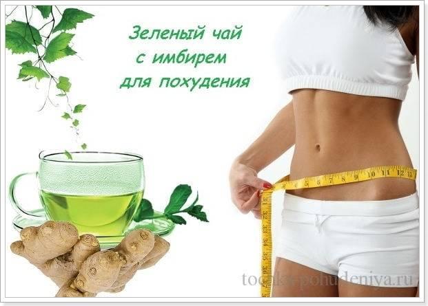Помогает ли зеленый чай для похудения, как его правильно заваривать и пить?