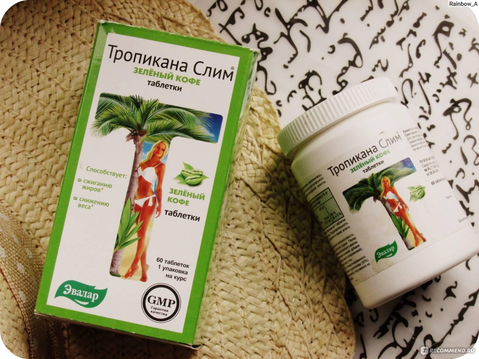 Зеленый кофе для похудения тропикана слим: отзывы