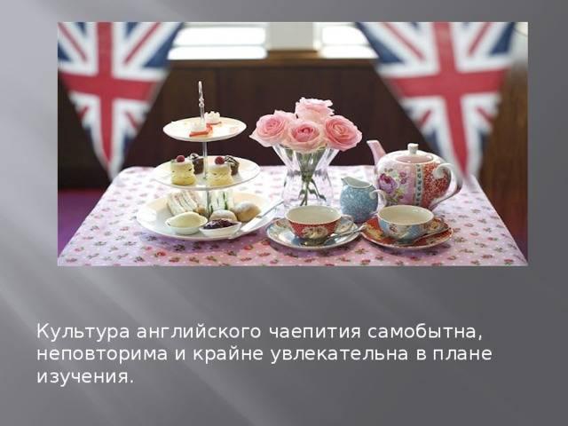 Английское чаепитие как дань многовековой традиции