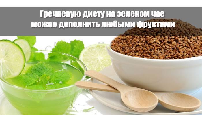 Диета на зеленом чае, продолжительность и ограничения
