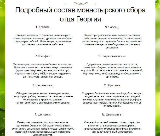 Противораковый сбор трав отца георгия (тимашевский монастырь на кубани) | здравие - блог захара журавлева