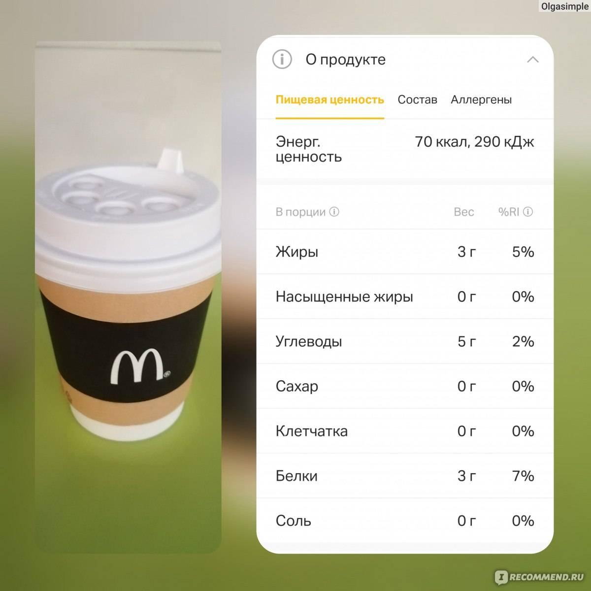 Калорийность кофе, его характеристики, норма и энергетическая ценность по сортам