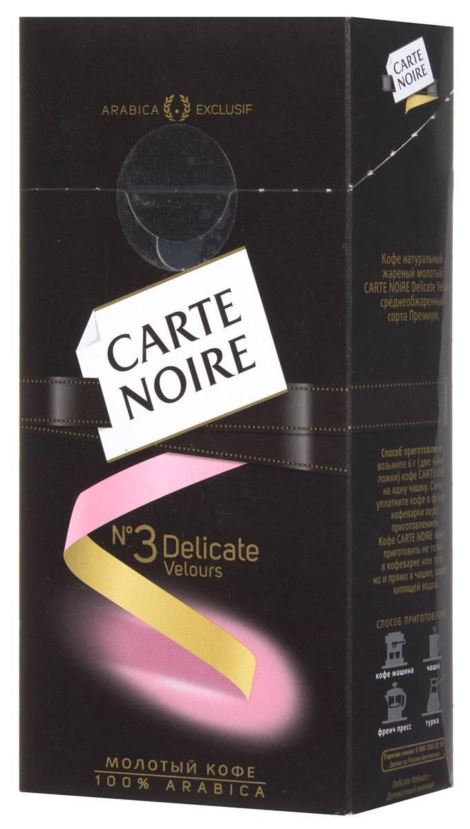 Carte noire (карт нуар или черная карта)