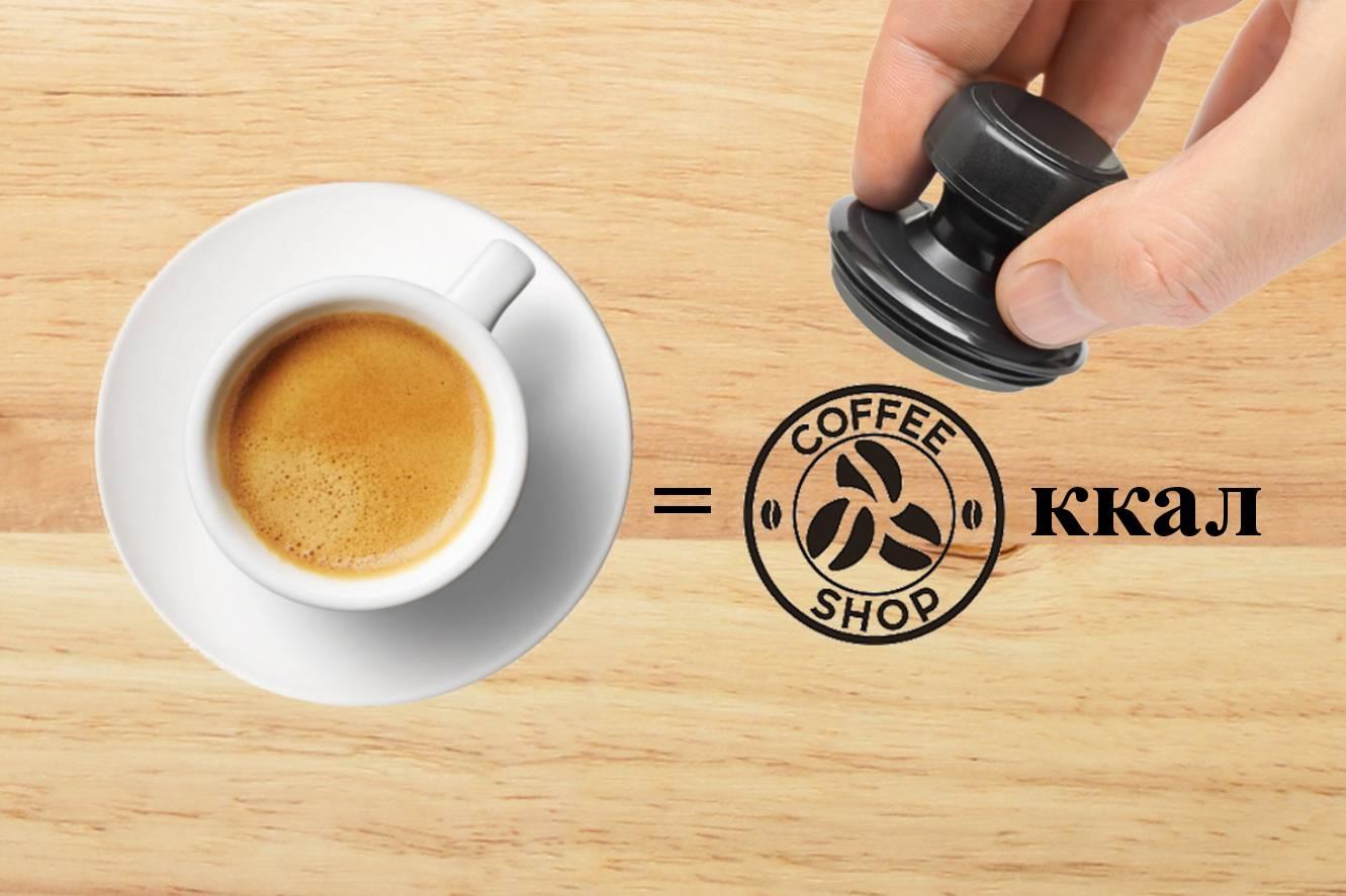 Сколько калорий в кофе — подсчет калорийности разных видов напитка