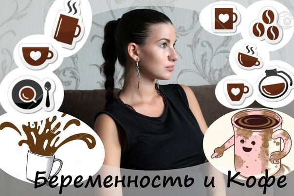 Влияние кофе при планировании беременности: подвижность и количество сперматозоидов, овуляция, гормональный фон