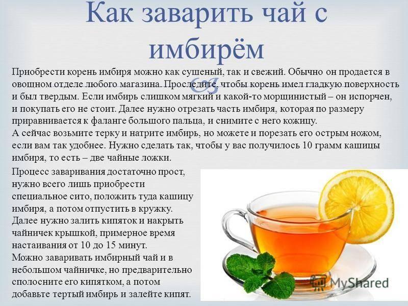 Черный чай с имбирем: рецепт приготовления, полезные свойства, противопоказания