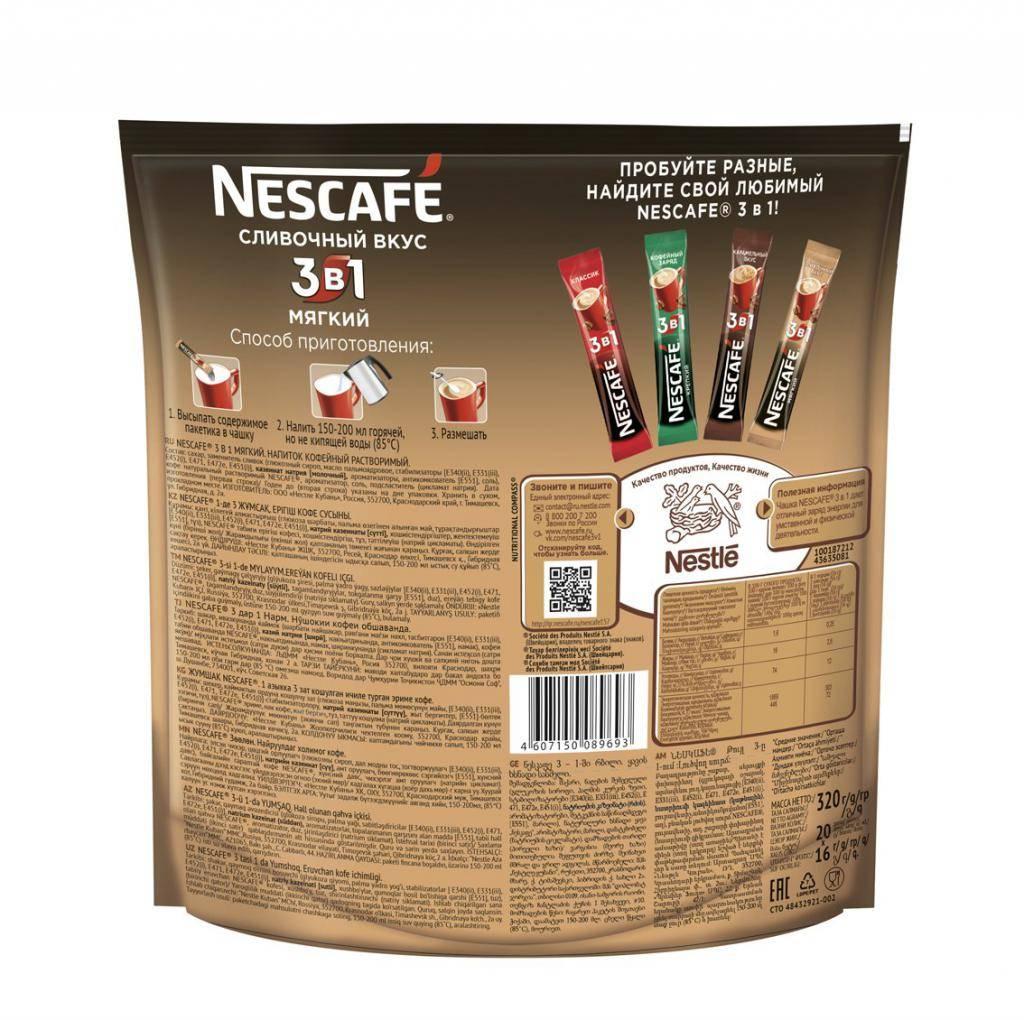 Разновидности кофе Нескафе
