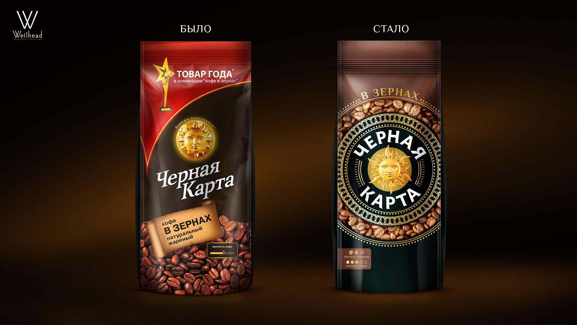 Черная карта: кофе молотый и растворимый
