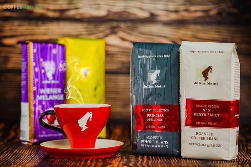 Кофе юлиус майнл (julius meinl): описание и виды марки