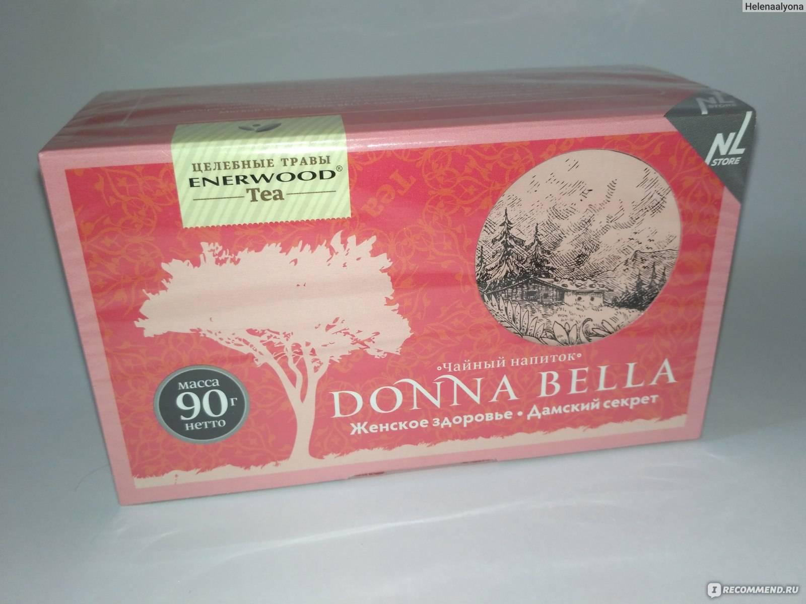 Донна белла чай противопоказания