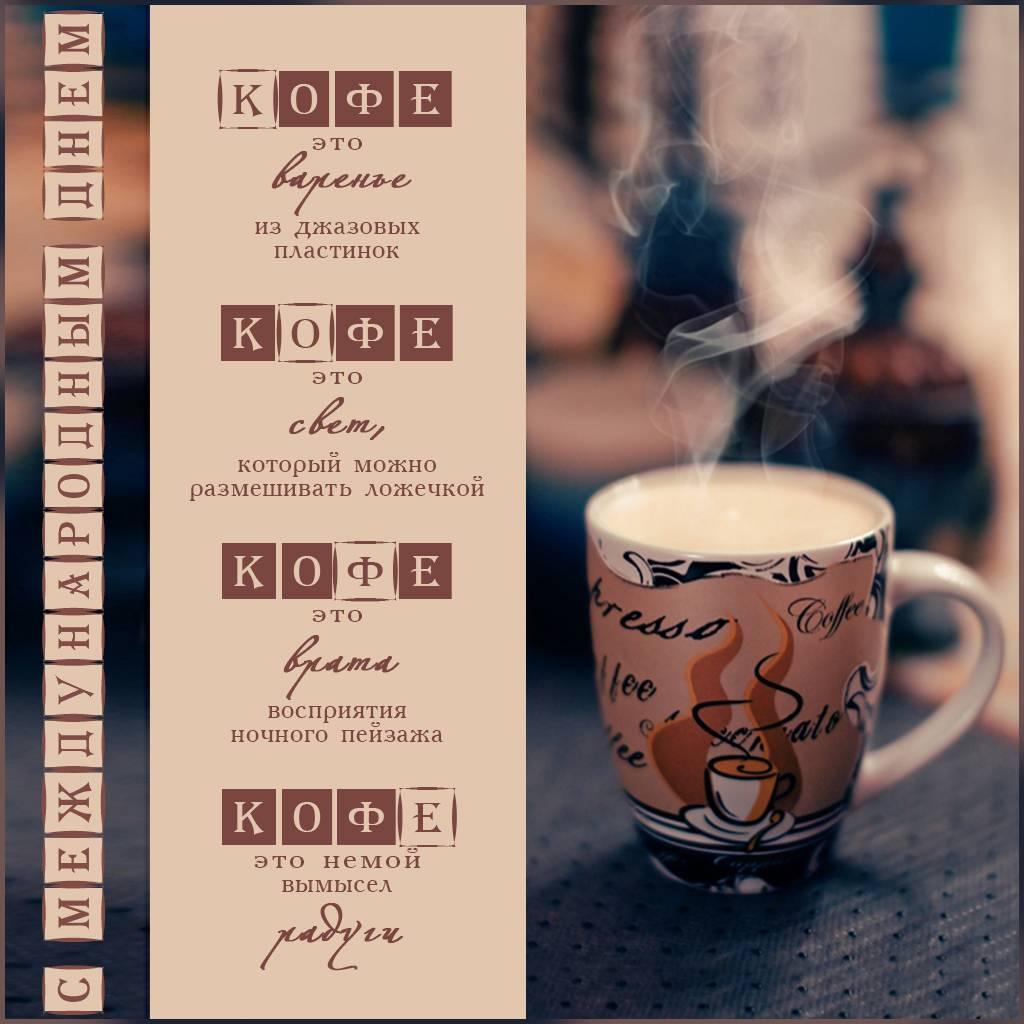 Цитаты про кофе и: любовь, утро, сигареты, чай