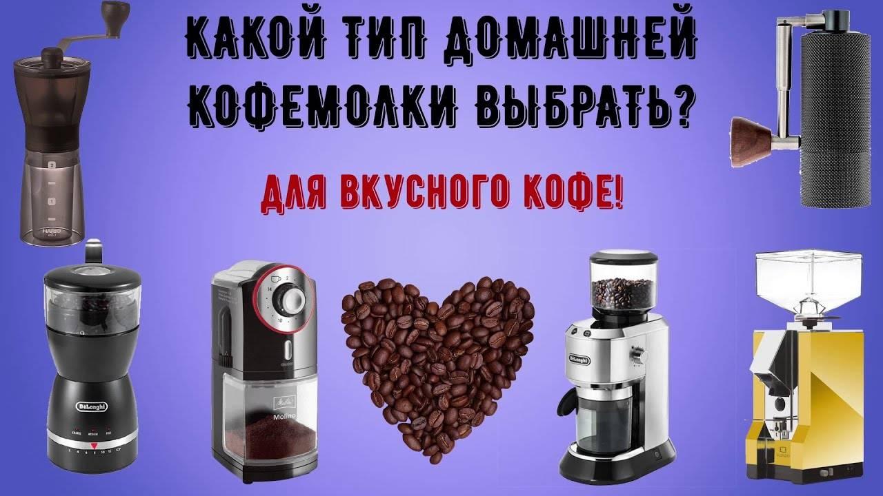 Как выбрать ручную кофемолку?